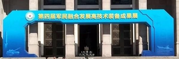 第四届军民融合发展高技术装备成果展在京成功开幕