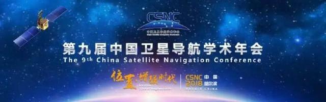第九届中国卫星导航学术年会在哈尔滨召开